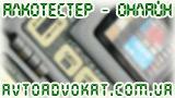 Алкотестер онлайн