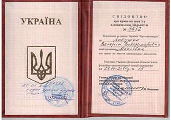 Свидетельство адвоката Лобушко Валерий Владимирович